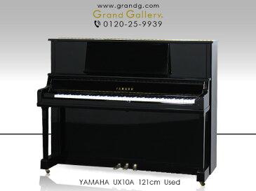 【ポイント2倍】【リニューアルピアノ】YAMAHA(ヤマハ)UX10A【中古】【中古ピアノ】【中古アップライトピアノ】【アップライトピアノ】【180826】