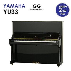 ヤマハ YUシリーズ YU33