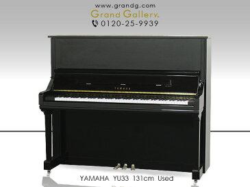 【ポイント2倍】【リニューアルピアノ】YAMAHA(ヤマハ)YU33【中古】【中古ピアノ】【中古アップライトピアノ】【アップライトピアノ】【181108】