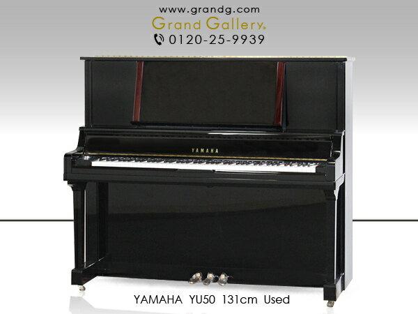 YAMAHA(ヤマハ)YU50【中古】【中古ピアノ】【中古アップライトピアノ】【アップライトピアノ】【200205】