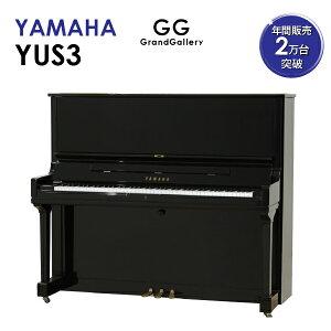 ヤマハ YUSシリーズ YUS3