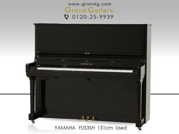 YAMAHA(ヤマハ)YUS3SH【中古】【中古ピアノ】【中古アップライトピアノ】【アップライトピアノ】【サイレント付】【200211】