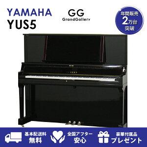 ヤマハ YUSシリーズ YUS5
