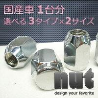 国産車用ナット一台分ナットピッチ12MX1.5/12MX1.25