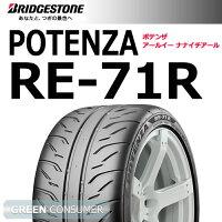 ブリヂストンポテンザRE-71R235/40R1790Wセミレーシング用サマータイヤ