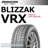 ブリヂストンブリザックVRX155/65R1475Q&アルミホイールカリファ(ガンメタリック)軽自動車用スタッドレスタイヤ