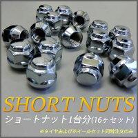 軽自動車用ショートナット一台分(16ヶセット)ナットピッチ12MX1.5/12MX1.25