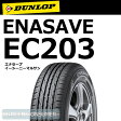 ●ダンロップ エナセーブ EC203 165/55R14 72V◆【送料無料】ENASAVE 軽自動車用サマータイヤ