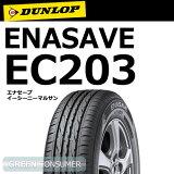ダンロップ エナセーブ EC203 165/55R15 75V◆【送料無料】ENASAVE 軽自動車用サマータイヤ