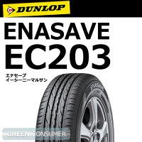 ダンロップエナセーブEC203155/65R1373S低燃費タイヤ/エコタイヤ軽自動車用