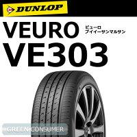ダンロップビューロVE303235/45R17低燃費タイヤ/エコタイヤVEUROVE303普通車用