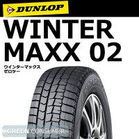 ダンロップウィンターマックス02225/55R1797QSUV/CUV用スタッドレスタイヤ