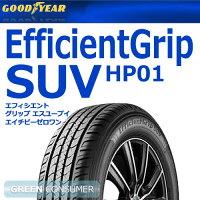 グッドイヤーエフィシエントグリップSUVHP01225/70R16103H4X4SUV用サマータイヤ