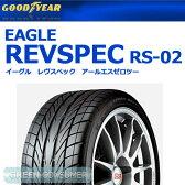 ●グッドイヤー レヴスペック RS-02 165/55R14 72V◆【送料無料】REVSPEC 軽自動車用サマータイヤ