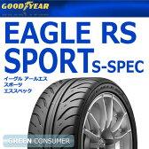 ●グッドイヤー イーグル RSスポーツ Sスペック 195/55R15 84V◆【送料無料】EAGLE 普通車用サマータイヤ