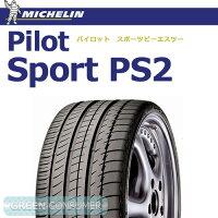 ミシュランパイロットスポーツPS2205/55R1791YN1/ポルシェ認証タイプPilotSportPS2普通車用