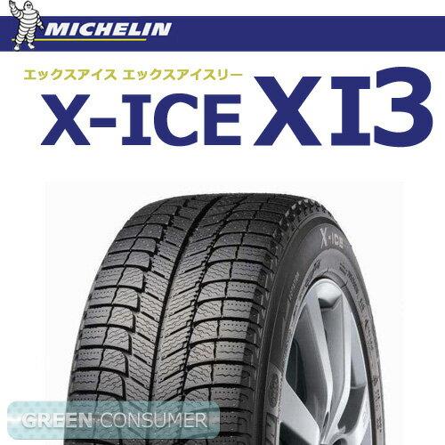 ミシュラン エックスアイス XI3 195/65R15 95T XL 2016年製◆X-ICE 普通...