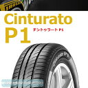 ピレリ チントゥラートP1 205/55R16 91V【数量...