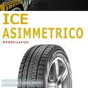 ■ピレリ アイス アシンメトリコ 155/65R13【2015年製】◆ICE ASIMMETR…