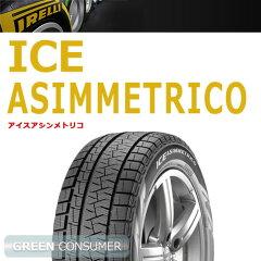 ■ピレリ アイス アシンメトリコ 215/65R16 98Q◆ICE ASIMMETRICO 普通車用スタッドレスタイヤ