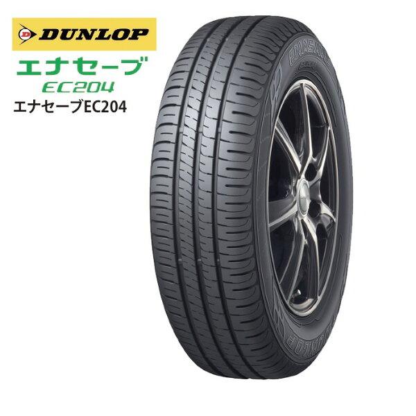 ダンロップエナセーブEC204175/65R1584H 2本以上でENASAVE普通車用サマータイヤ低燃費タイヤ