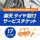 タイヤ交換(タイヤの組み換え)17インチ-【1本】バランス調整込み