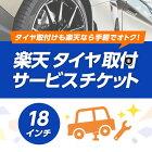タイヤ交換(タイヤの組み換え)18インチ-【1本】バランス調整込み