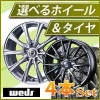 ブリヂストンブリザックREVOGZ155/65R13&WEDS選べるアルミホイール軽自動車用スタッドレスタイヤ