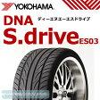 ●ヨコハマ エスドライブ ES03 165/55R14 72V◆【送料無料】S.drive 軽自動車用サマ−タイヤ
