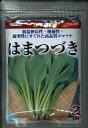 小松菜はまつづき 2dl  サカタのタネ