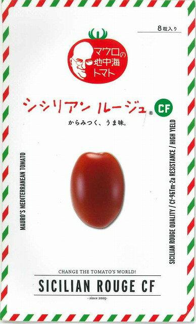 マウロの地中海トマトシシリアンルージュ CF8粒