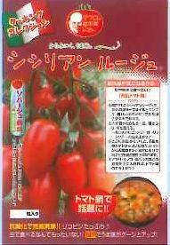 マウロの地中海トマトシシリアンルージュ8粒
