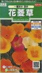 花の種 花菱草 一重咲き混合 小袋 サカタのタネ