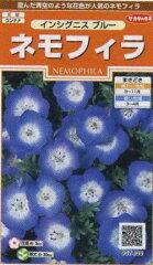 澄んだ青空のような花色が人気のネモフィラ!花の種  ネモフィラ インシグニスブルー 小袋...