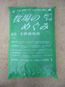 肥料 牧場のめぐみ完熟牛糞堆肥 17kg