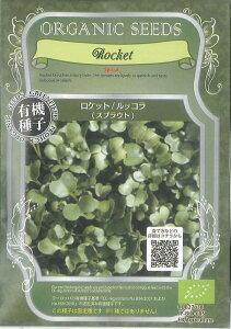 有機種子ロケット/ルッコラ(スプラウト)固定種 15g