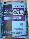 肥料 炭酸苦土石灰 粉20kg