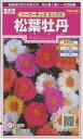花の種 松葉牡丹ソーラーキッズ ミックス小袋 サカタのタネ
