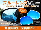 ノート ブルーレンズミラー E12/NE12, ワイド 広角仕様 ブルーミラー H24.09〜マイナーチェンジ迄 サイドミラー ドアミラー 補修 純正交換式 青 見やすい 反射