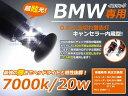 【送料無料】BMWイカリング用 LEDバルブ E87 E82 E88 E90 E91 E92 E93 E60 E63 E64 X1 E84 X5 E70 X6 E71 左右2個セット キャンセラー内蔵【ホワイト 高出力 20W 純白 エンジェルアイ 純正交換 サークル ランプ バルブ バーナー HID との相性抜群】