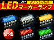 24V車用 ダウンライト付き LEDサイドマーカー 24連 イエロー ホワイト レッド グリーン ブルー 10個セット 18+6LED サイドマーカーランプ 角型 アンダーライト 車幅灯 デコトラ 汎用