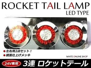 トラック ロケット