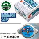 【送料無料】 NTK ラジエターキャップ P561A 16401-31520 ト...