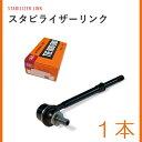 【送料無料】 三恵工業 555 スリーファイブ スタビライザーリ...