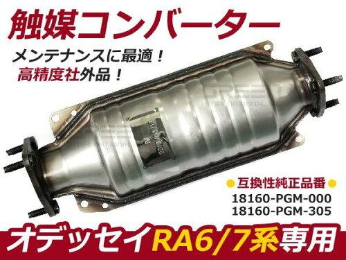 オデッセイ RA6 RA7 F23A 触媒 コンバーター ホンダ RA系 新品 18160-PGM-000/18160-PGM-30 互換品...