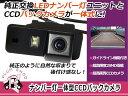 【送料無料】 超小型 CCDバックカメラ LEDナンバー灯一体型 アウディ ブラック 黒 高画質 リアカメラ 後付け 汎用 ライセンスランプ カーナビ モニター DIY 社外 エアロ 等多数取扱い有