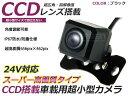 【送料無料】 超小型 バックカメラ CCD 角型 24V ブラック 黒 高画質 リアカメラ 後付け 汎用 カーナビ カーモニター DIY 社外 エアロ ガイドライン フロントカメラ サイド 等多数取扱い有