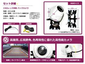 バックカメラCMDリアカメラ大人気商品!3色ありブラックホワイトクローム前回完売品。お待たせいたしました!入荷しました。売り切れ必須。お早目に!