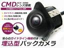 【送料無料】 超小型 バックカメラ CMD 埋め込み 12V ブラック 黒 高画質 リアカメラ 後付け 汎用 カーナビ カーモニター DIY 社外 エアロ ガイドライン フロントカメラ サイド 等多数取扱い有