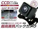【送料無料】 超小型 バックカメラ CCD 角型 12V ブラック 黒 高画質 リアカメラ 後付け 汎用 カーナビ カーモニター DIY 社外 エアロ ガイドライン フロントカメラ サイド 等多数取扱い有